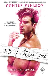 P.S. I Miss You. Я по тебе скучаю