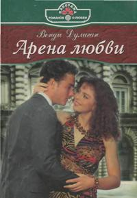 Арена любви